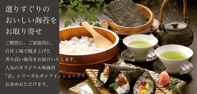加藤海苔店ショップトップイメージ