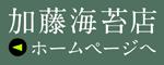 加藤海苔店ホームページトップへ